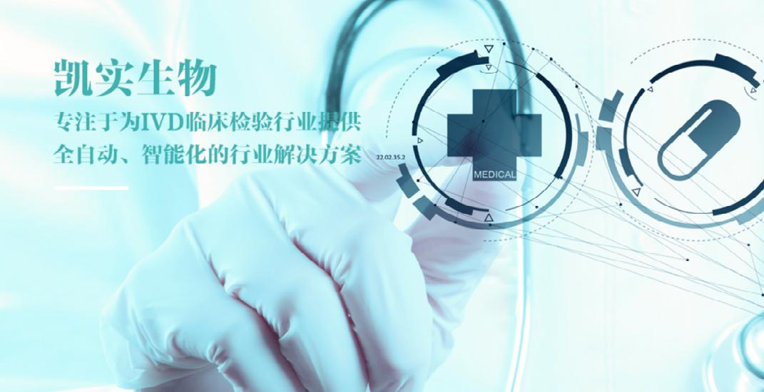 绩效管理咨询之嘉兴凯实生物科技有限公司