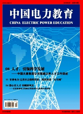 中国电力教育之一场检阅执行力的考试