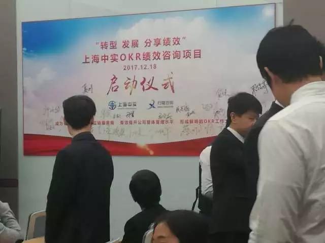 行隆咨询为上海中实绩效管理咨询现场