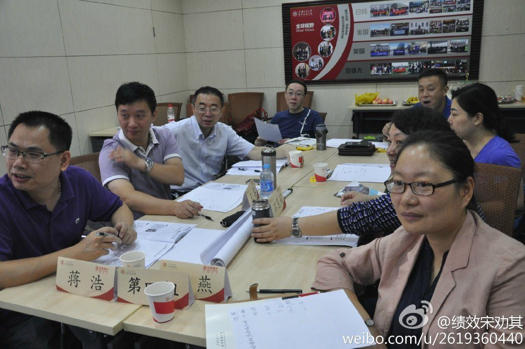 行隆咨询为北京银行绩效管理辅导现场