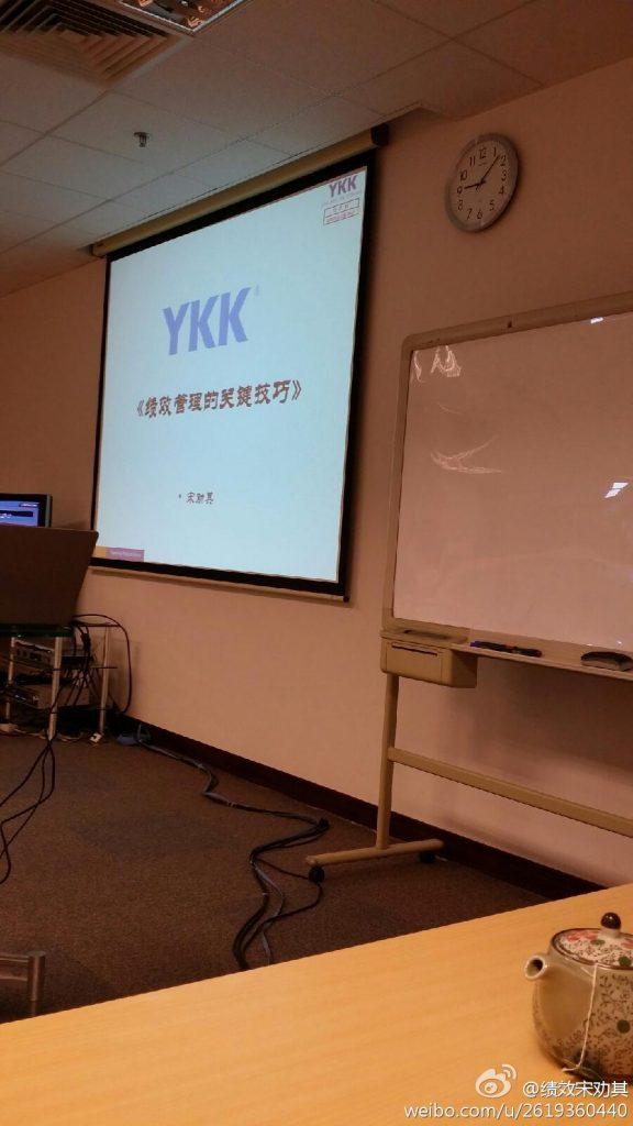 行隆咨询为YKK吉田拉链绩效管理辅导现场