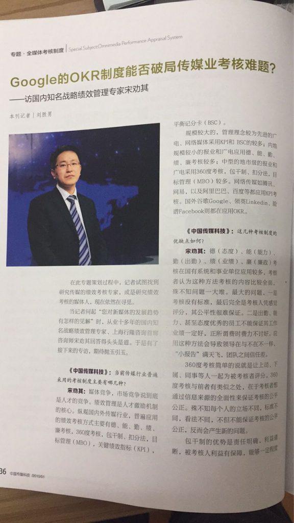 新华社主管中国传媒科技之OKR制度