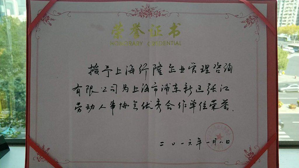 行隆咨询收到上海市政府嘉奖
