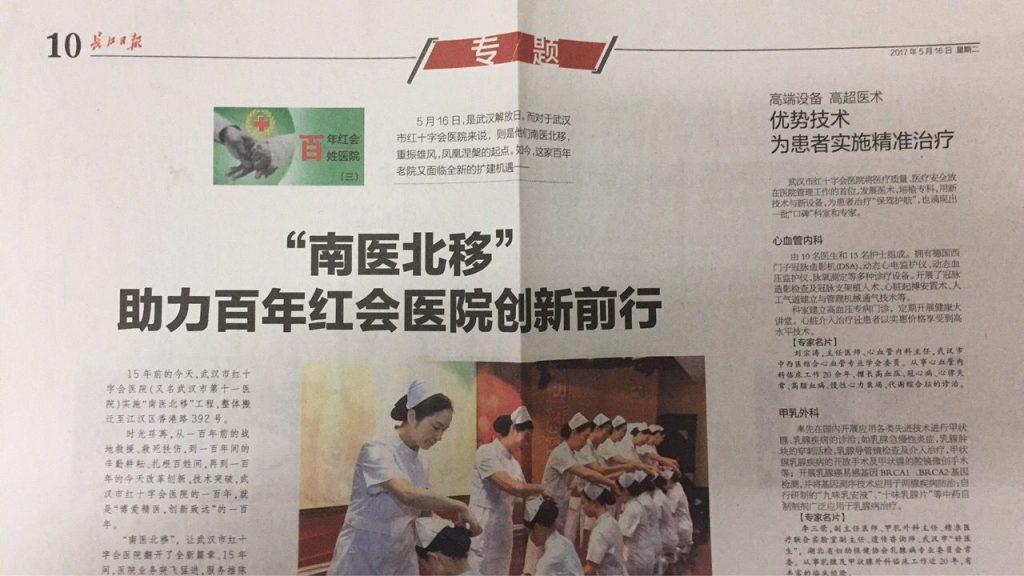 长江日报之资深专家解密企业持续盈利模式1