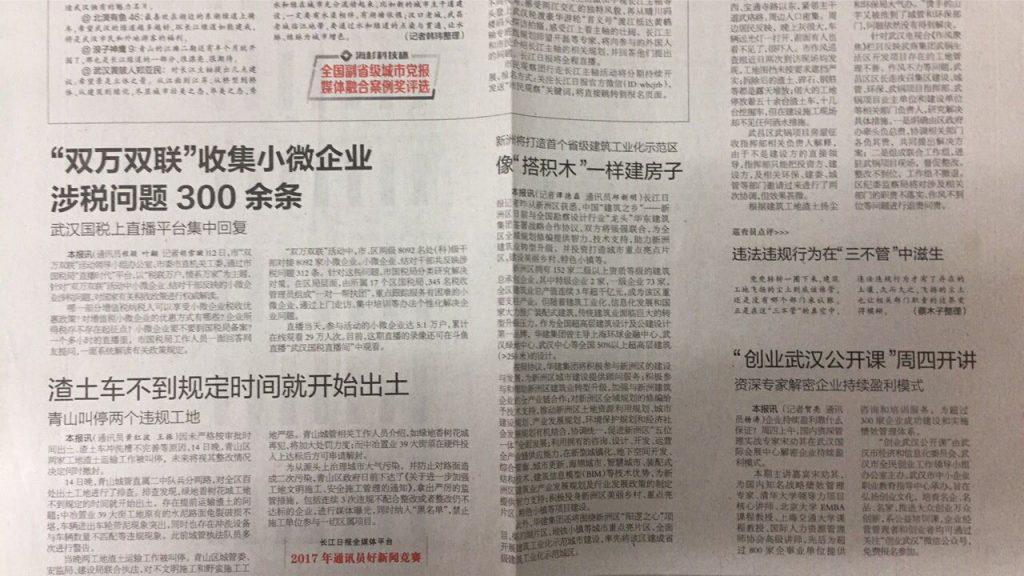 长江日报之资深专家解密企业持续盈利模式2