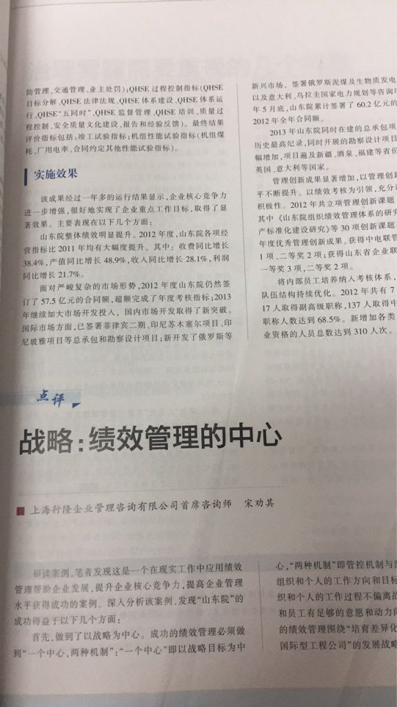 中国电力企业管理之战略绩效管理的中心2