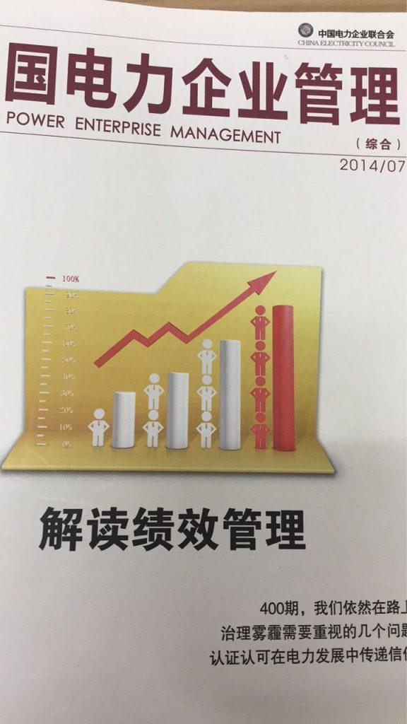 中国电力企业管理之战略绩效管理的中心1