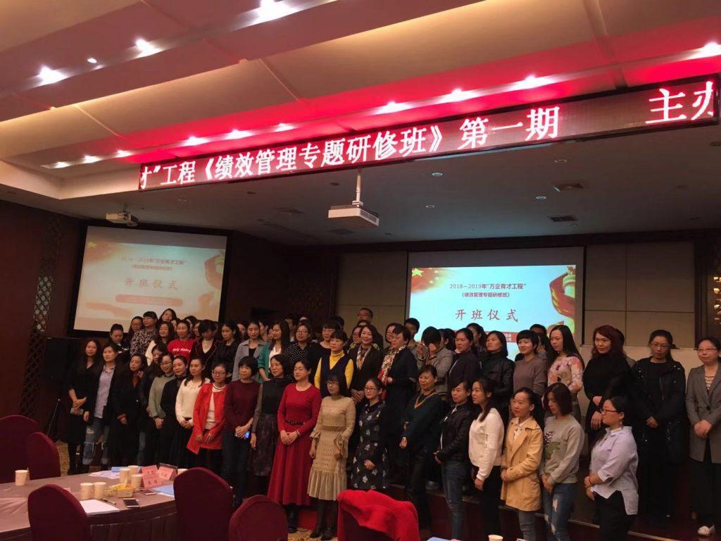 行隆咨询为武汉市政府绩效管理辅导现场
