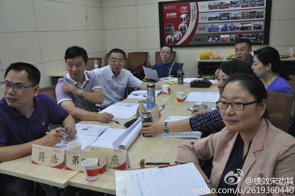 宋劝其为北京银行绩效管理培训现场