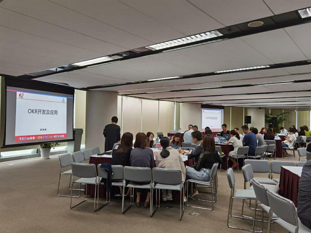 上海久事体育赛事运营管理有限公司OKR绩效管理咨询