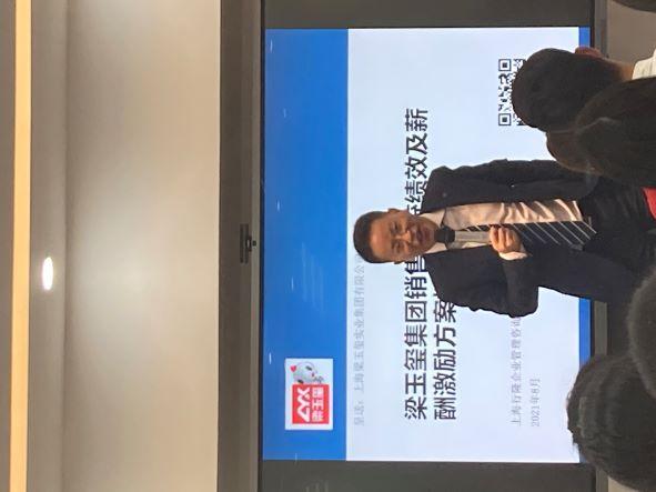 行隆咨询为上海梁玉玺集团绩效管理咨询现场