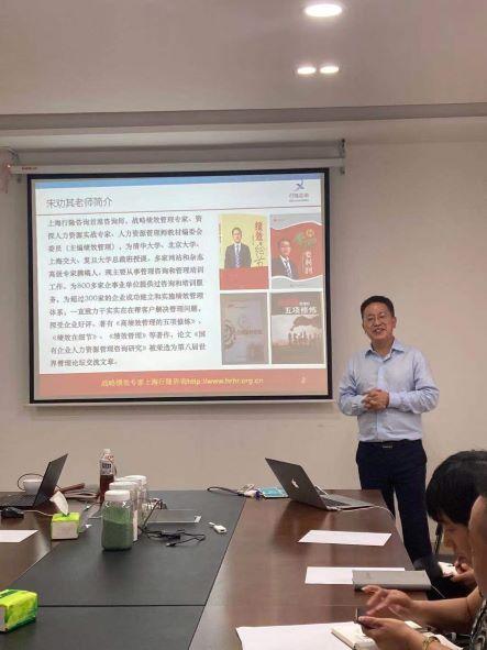 威立雅华菲高分子科技(浙江)有限公司OKR管理咨询现场